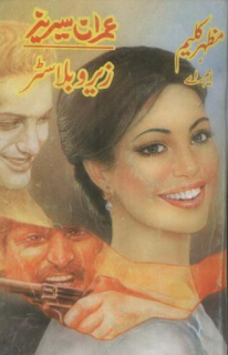 Zero Blaster Imran Series by Mazhar Kaleem pdf download