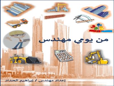 تحميل - تنزيل كتاب- من يومي مهندس pdf | اعداد مهندس / ابراهبم الحداد ( كتب تنفيذ لمهندسي مدني حديث التخرج )