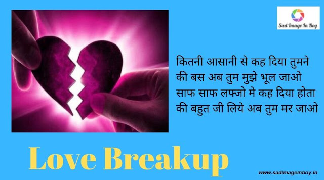Images Of Lovers Break up | breakup images for whatsapp