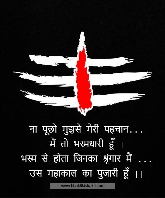 Bholenath ki bhakti status