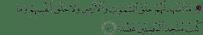 Surat Al Kahfi Ayat 51