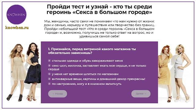 Пройти тест на сайте KNOWHEN®