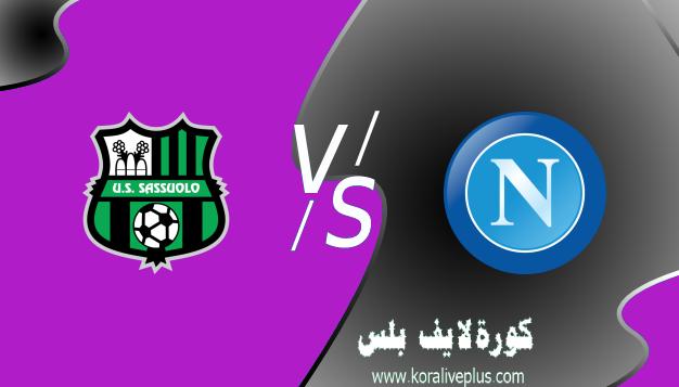 مشاهدة مباراة نابولي وساسولو اليوم بث مباشر 03-03-2021 الدوري الايطالي
