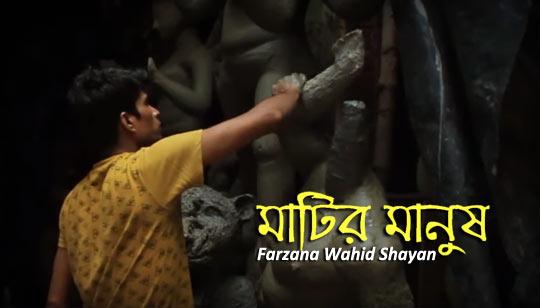 Matir Manush by Shayan Durga Puja Agomoni Song