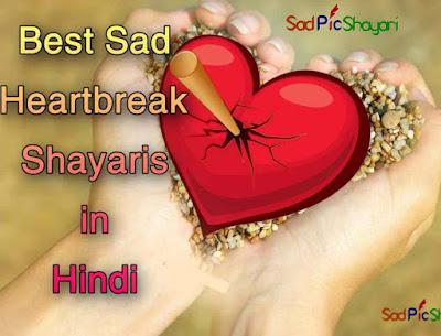 New Sad Heartbreak Shayaris in Hindi