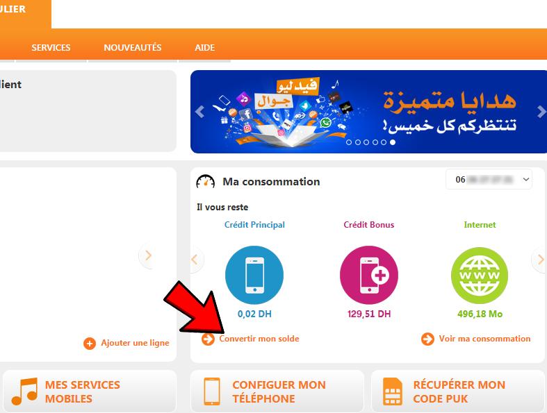 خدمة Switch تحويل الرصيد اتصالات المغرب