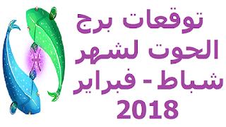 توقعات برج الحوت لشهر شباط - فبراير  2018
