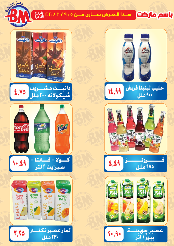 عروض باسم ماركت مصر الجديدة و الرحاب من 5 مارس حتى 9 مارس 2020