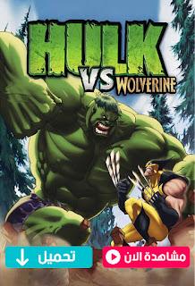 مشاهدة وتحميل فيلم هالك Hulk Vs 2009 مترجم عربي
