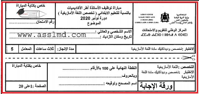 امتحان اللغة الأمازيغية مباراة توظيف الأساتذة مع التصحيح