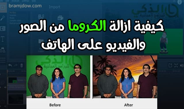 كيفية ازالة الخلفية الخضراء من الفيديو والصور وجميع اللوان