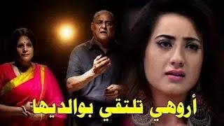 صور اروهي و ديب اروهي حب خادع حب خادع حلقة اليوم صور مسلسل حب خادع