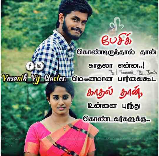 Tamil Quotes, தமிழ் SMS , kavithai images, tamil shayari images, tamil status images