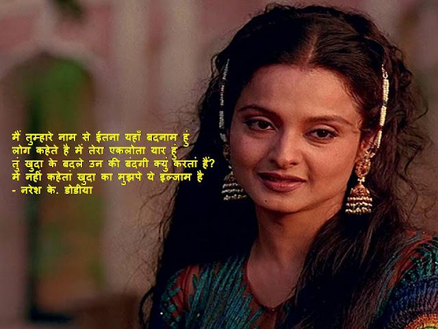 लोग कहेते है में तेरा एकलोता यार हुं Hindi Muktak By Naresh K. Dodia
