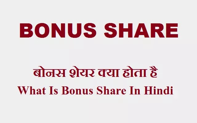 What Is Bonus Share In Hindi