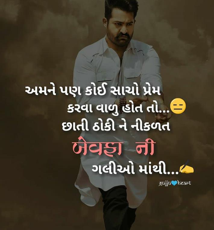 Gujarati bewafa status