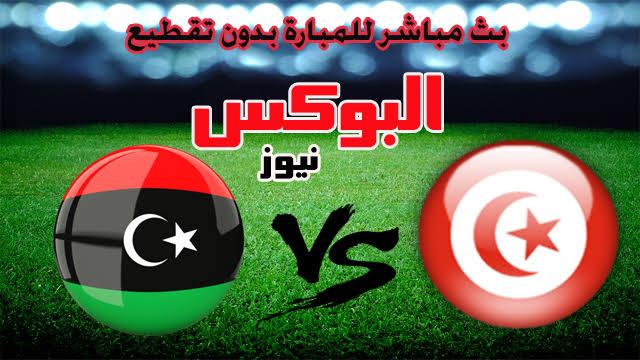 موعد مباراة تونس وليبيا بث مباشر بتاريخ 15-11-2019 تصفيات كأس أمم أفريقيا