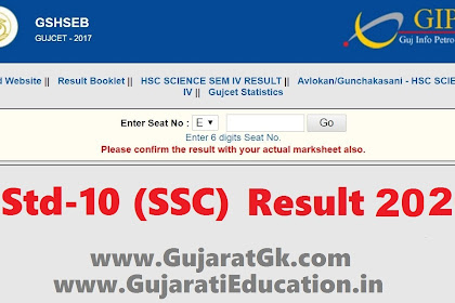 GSEB SSC 10th Result 2020 www.gseb.org