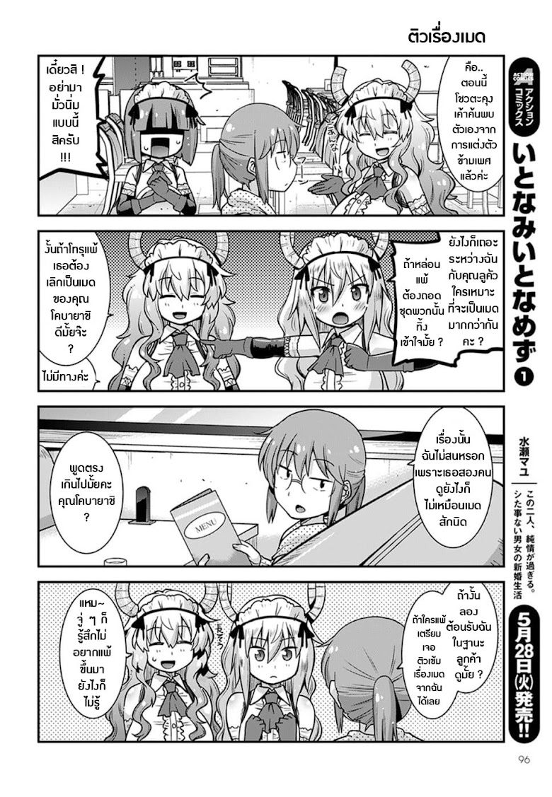 Miss Kobayashi s Dragon Maid: Lucoa is my xx - หน้า 10