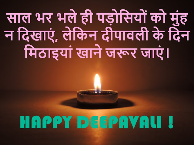 diwali quotes,funny diwali wishes in hindi,diwali wishes in funny way,diwali funny status,diwali jokes,funny diwali,diwali dp for whatsapp,diwali dp,happy diwali,diwali sms,happy diwali whatsapp messages,FUNNY DIWALI SMS