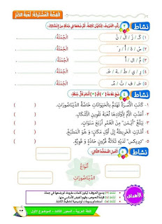 تعرف على كتاب الباهر في اللغة العربية الصف الثالث الابتدائى الترم الثانى