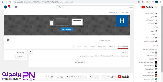 تسجيل قناة يويتوب من الجوال