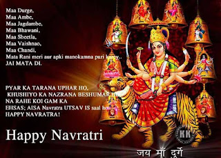 HAPPY NAVRATRI 2020 - HAPPY NAVRATRI WISHES - MESSAGES - SMS - IMAGE - GREETINGS