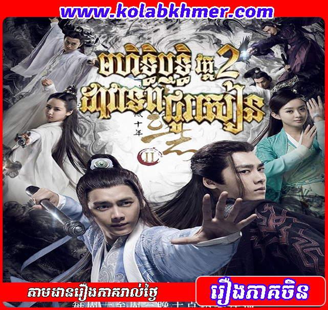 Mohit Rith Dav Tep Chusean II - The Legend of Chusen 2