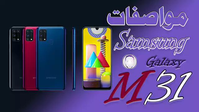 مواصفات الهاتف الذكي Samsung Galaxy M31