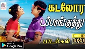 Dappankuthu songs | Music Box