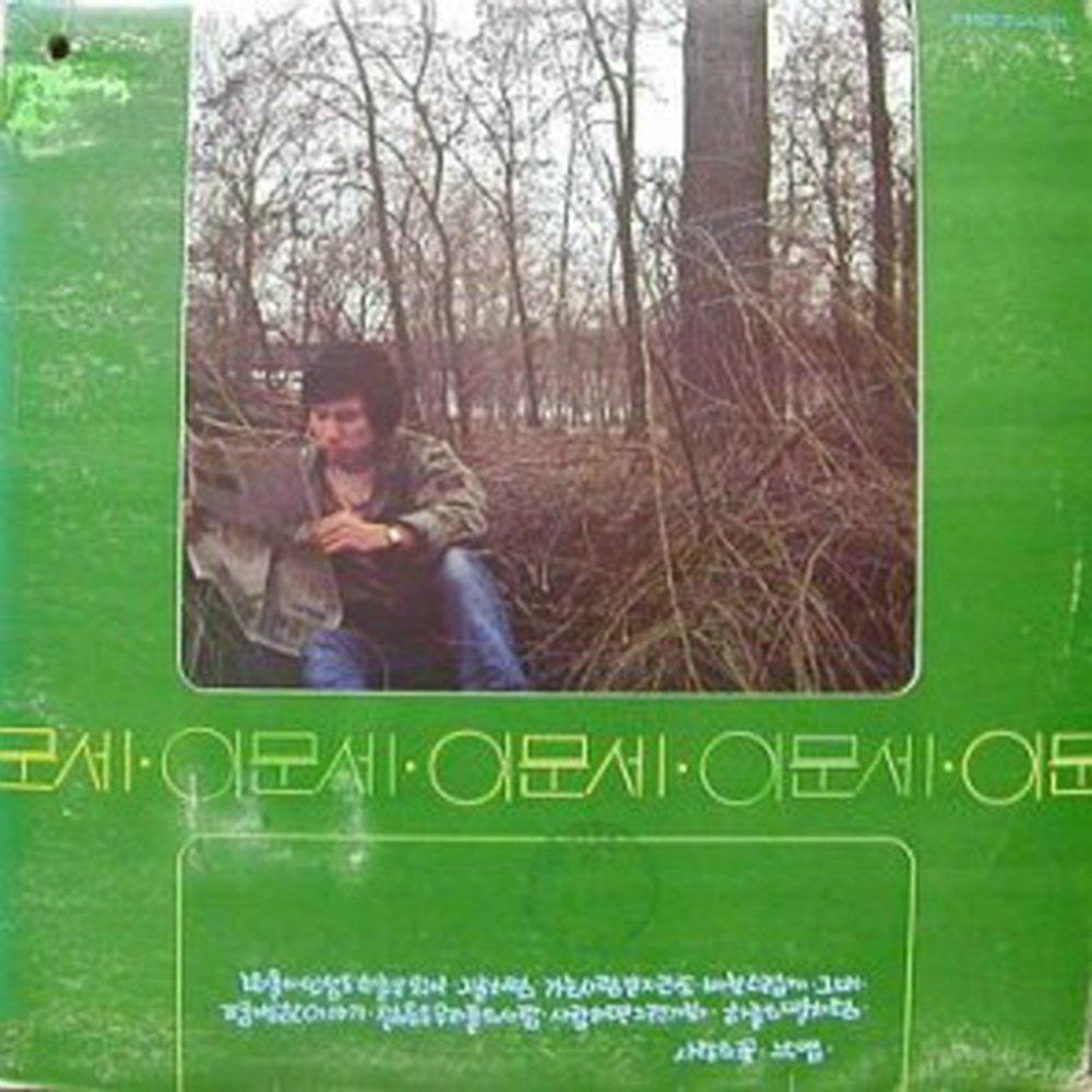 Lee Moon Sae – 떠돌이 인생도 하늘은 있다