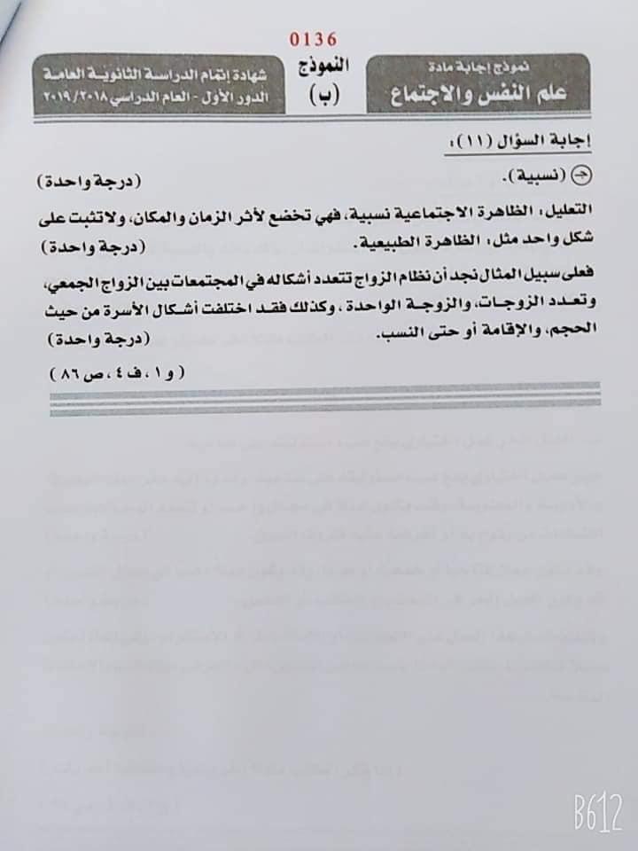 نموذج الاجابة الرسمي لامتحان علم النفس والاجتماع للثانوية العامة 2019 بتوزيع الدرجات 9