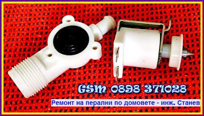 Ремонт на перални, Ремонт на управляваща платка на пералня, Клапан на пералня Beko, Ремонт на пералня, Ремонт на електроуреди,