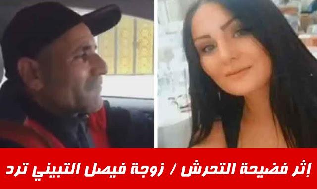 إثر فضيحة التحرش / زوجة فيصل التبيني ترد