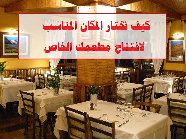 كيف تختار المكان المناسب لمطعمك