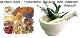 Herbal Purification part-2.