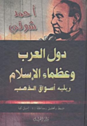 قومية احمد شوقي1