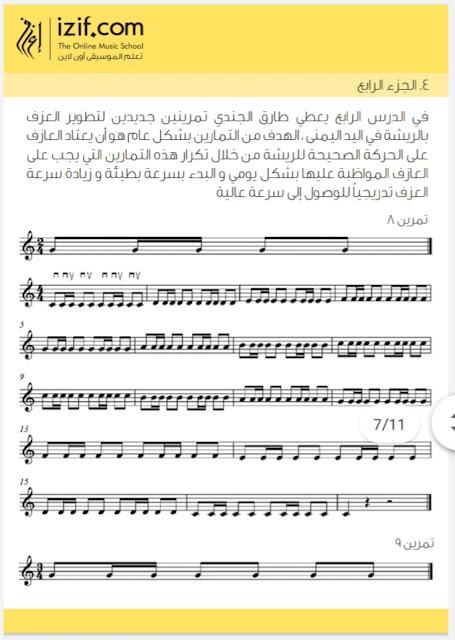 كتاب تمارين ريشة العود شرح للأستاد طارق الجندي