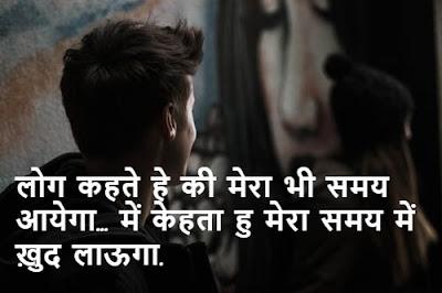 FB attitude status in hindi