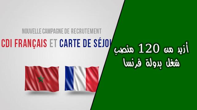 للشباب المغاربة المتخصصين في مجال المعلوميات أزيد من 120 منصب شغل بدولة فرنسا