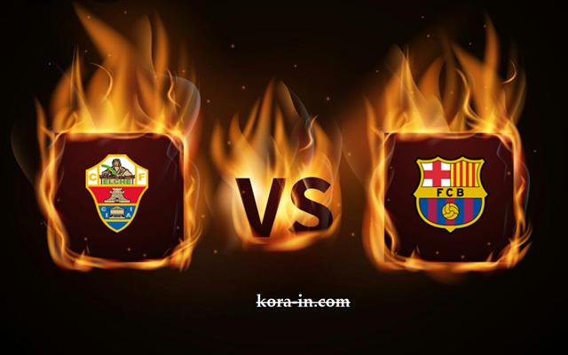 كورة ستار مشاهدة مباراة برشلونة وألتشي بث مباشر اليوم 24-02-2021 الدوري الاسباني
