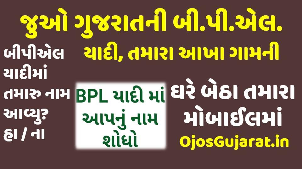 Gujarat BPL List 2020, Gujarat BPL Ration Card List 2020 [Village Wise]