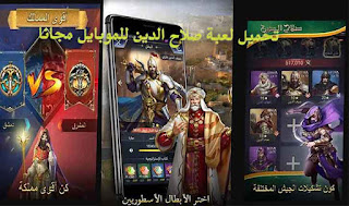 تحميل لعبة صلاح الدين الايوبى