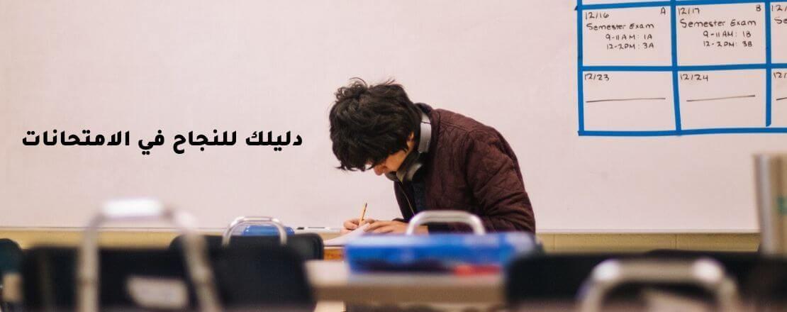 دليلك للنجاح في الامتحانات