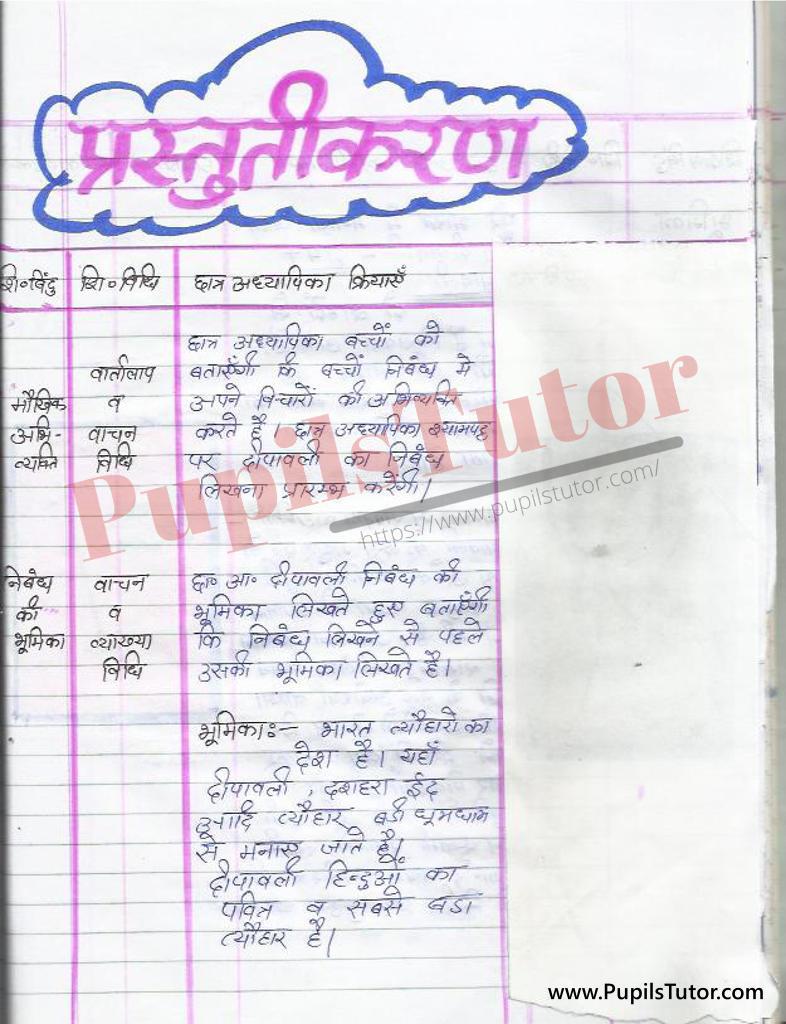 Hindi ki Mega Teaching Aur Real School Teaching and Practice Path Yojana on Diwali Tyohar kaksha 4 se 8 tak  k liye