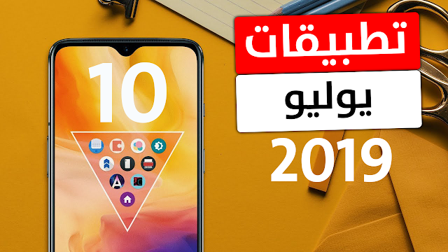افضل 10 تطبيقات اندرويد لهذا الشهر (يوليو 2019) - افضل تطبيقات الاندرويد 2019