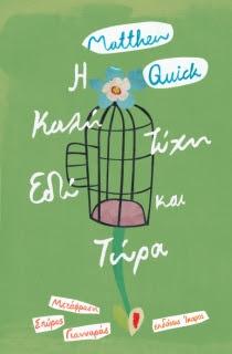 http://ikarosbooks.gr/636-i-kali-tychi-edo-kai-tora.html