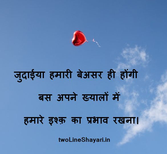 judai images in hindi, judai shayari images