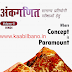 Paramount Maths Volume 2 (Advanced)  pdf in Hindi free download