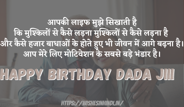 Birthday Wishes In Hindi For GrandFather
